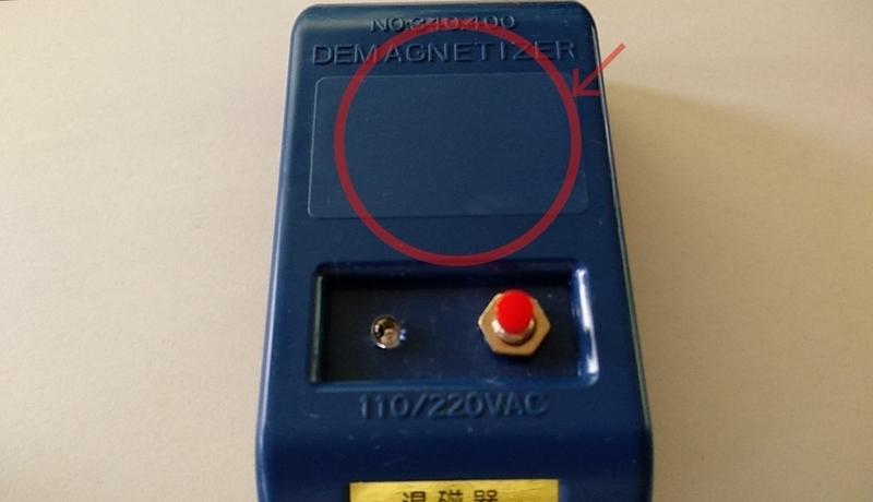 磁気抜き器の使い方